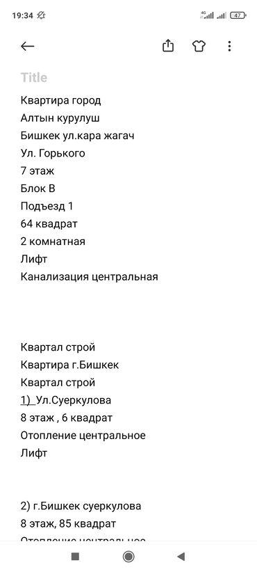 крем прикатен цена в душанбе in Кыргызстан   ПРОДАЖА УЧАСТКОВ: Элитка, 3 комнаты, 85 кв. м Лифт