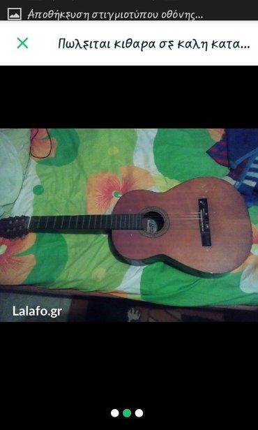 πωλείται κιθάρα σε καλή κατάσταση 40 ευρω συζητήσιμη!!!! σε Ηλεία