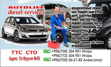Сервисное ТО | Капитальный ремонт деталей автомобиля