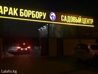 """Компания """"partner""""  изготовит и установит обьемные буквы  с желаемым д в Бишкек"""