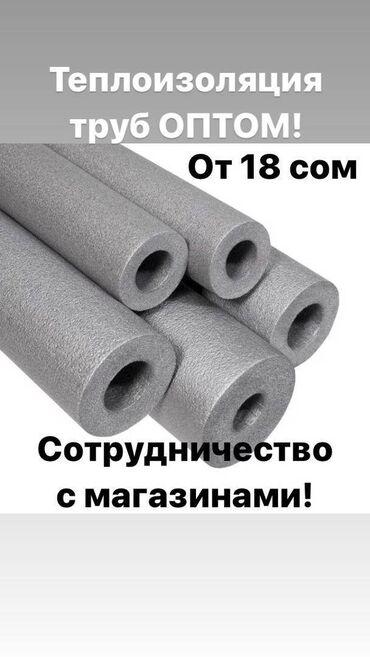 634 объявлений: Продаю Теплоизоляционные трубки  ОПТОМ  Производство Казахстан