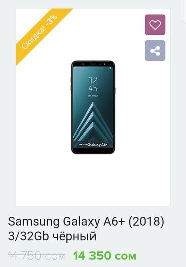 Samsung А6+ идеальное состояние не использовался даже в пол силу