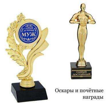 Большой выбор почётных наград и кубков