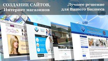 Создание сайтов в Бишкеке. Мы занимаемся созданием сайтов более трех в Бишкек