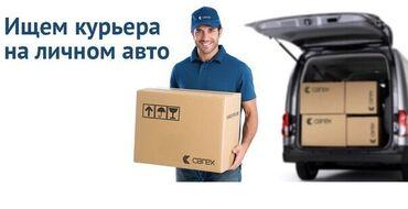 работа с личным авто в бишкеке в Кыргызстан: Срочно нужны курьеры с опытом работы и с личным автомобилем !!!!!!!