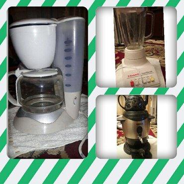 продаю кофеварку за 800сом!,блендер за 800сом, чайник за 800сом! в Бишкек