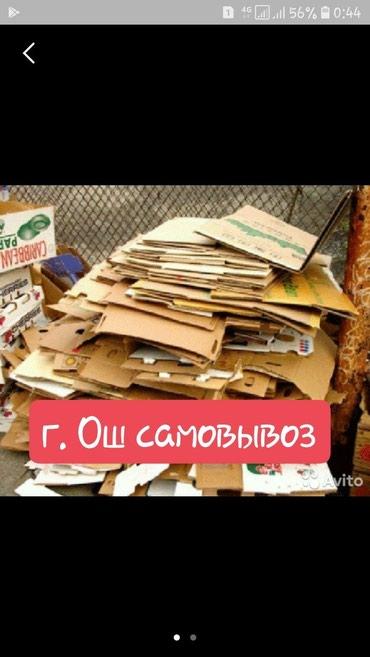 Покупаем картон полиэтилен стрич  в Ош