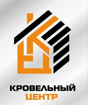 Профнастил,Металлочерепица(Россия) в Бишкек