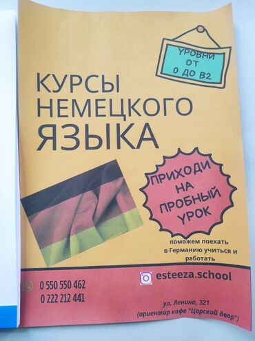 жер уйдон квартира берилет ош in Кыргызстан | БАТИРЛЕРДИ УЗАК МӨӨНӨТКӨ ИЖАРАГА БЕРҮҮ: Тил курстары | Немисче | Чоңдор үчүн
