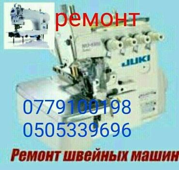 Механик швейных машин в Бишкек