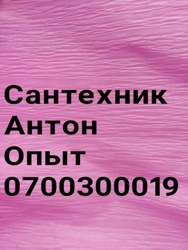 дрим хаус бишкек в Кыргызстан: Сантехник | Установка кранов, смесителей | Стаж Больше 6 лет опыта