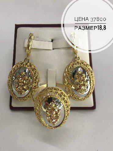украшение шампанского для свадьбы в Кыргызстан: Золото! Золотой набор! Золотые Кольца! Золотые Серьги! Золотые