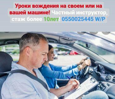 Автошкола джалал абад цены - Кыргызстан: Инструктор по вождению