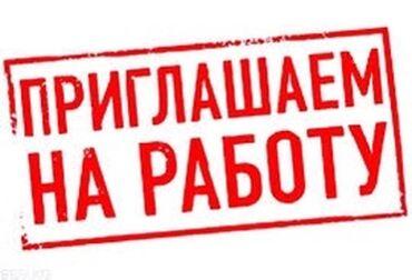 сантехники мастеров свою в Кыргызстан: Требуется мастер (разнорабочий)  35 лет(опыт 3 года минимум) Желательн