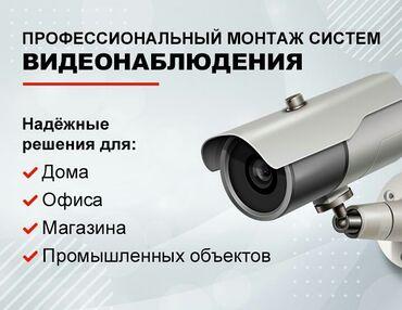 Спорт и хобби - Тынчтык: Устоновка видео наблюдения
