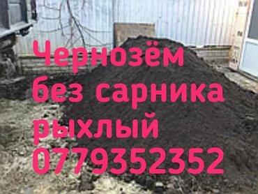 Чернозём для газона горный без Сарника. Зил