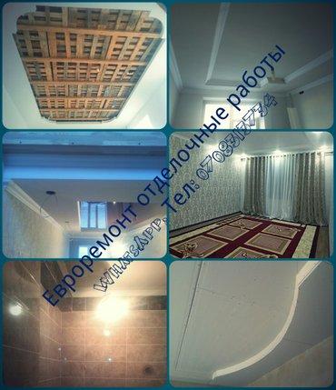 выполняем полный комплекс ремонтно-отделочных в квартирах и домах по п в Бишкек