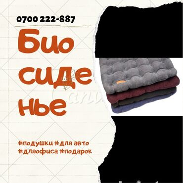 Транспорт - Кыргызстан: Авто подушки из гречневой лузги! Поджопники #не дает потеть в жару!