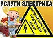 Электрик. круглосуточно в Бишкек