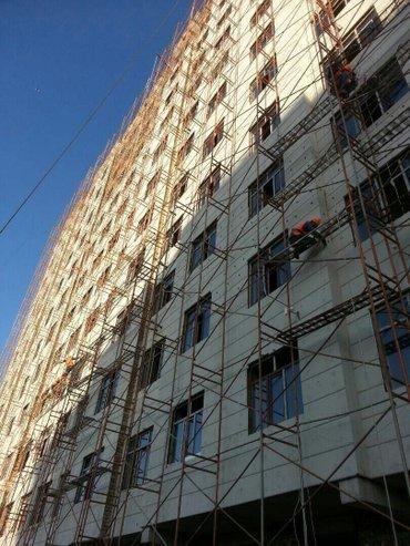 Утепление. скидки! сервис. гарантия. в Бишкек