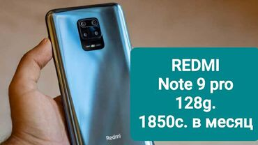 redmi-note-8-pro-бу в Кыргызстан: Новый Redmi Note 9pro 128g.В кредит на длительный срок.Без