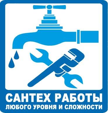 Сантехнические работы любого уровня и в Бишкек