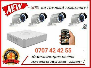 акустические системы mee audio в Кыргызстан: ВидеонаблюдениеСистема видеонаблюдения любой сложности под ключ от