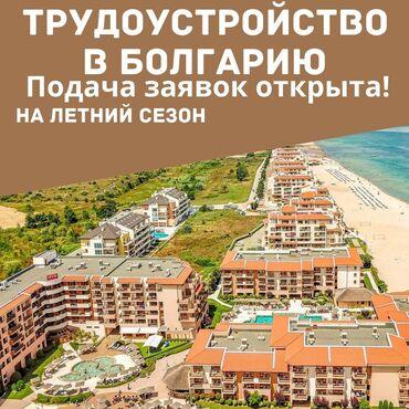 Требуются - Кыргызстан: 000337 | Болгария. Отели, кафе, рестораны. 6/1