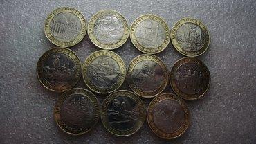 Продаю монеты древние города россии - 11 штук. в Бишкек