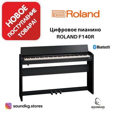 Цифровое пианино ROLAND F140R - в наличии! Под стильным деревянным