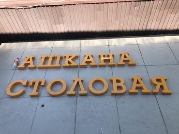 стол для растяжки позвоночника в Кыргызстан: Изготовление рекламных конструкций | Объемные буквы
