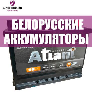 Белорусские аккумуляторы atlant - впервые на рынке