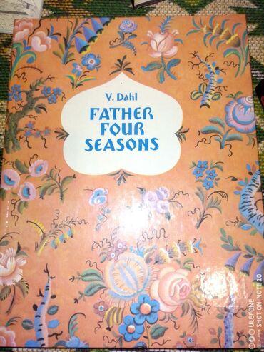 Книги на английском и французском. Hard Times of Dickens, Father Four