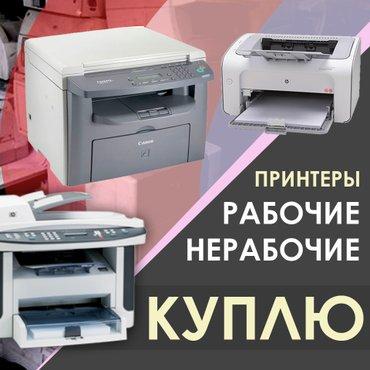 куплю принтеры лазерные черно-белые. нерабочие, рабочие. заберу сам. в Бишкек