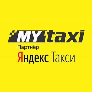 Водитель такси. Аренда автомобиля. (C)