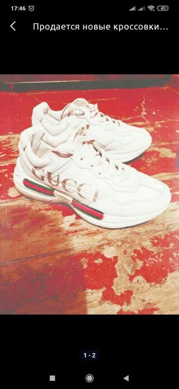 Продается кроссовки Gucci размера 43 осталось одна штука недорого