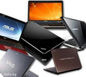 нетбуки в Кыргызстан: Ноутбуки по оптовей цене. Гарантия 2 года