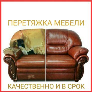 сдам квартиру в бишкеке на длительный срок в Кыргызстан: Ремонт, реставрация мебели