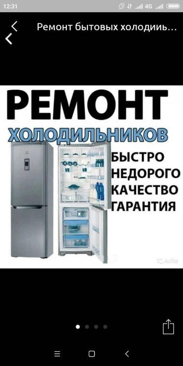 шкуры для дома в Кыргызстан: Ремонт | Холодильники, морозильные камеры | С гарантией, С выездом на дом