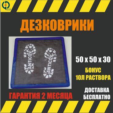 все по 50 сом бишкек адреса in Кыргызстан | ДРУГИЕ ДЕТСКИЕ ВЕЩИ: Дезковрикидезинфекционные коврики (антисептические коврики)в наличии и