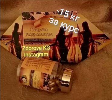 Секрет АфродитыСекрет Афродиты - капсула для похудения из кокосового