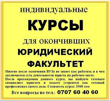 Юридические курсы в Бишкек