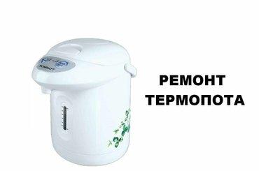 Ремонт термопотов разных видов. Бесплатная диагностика.  в Бишкек