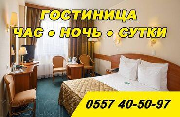 Другие услуги - Беловодское: Гостиница