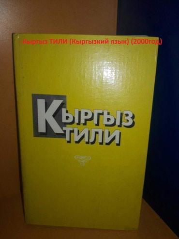 - Кыргыз ТИЛИ (Кыргызкий язык) (2000год) - 150с. в Бишкек
