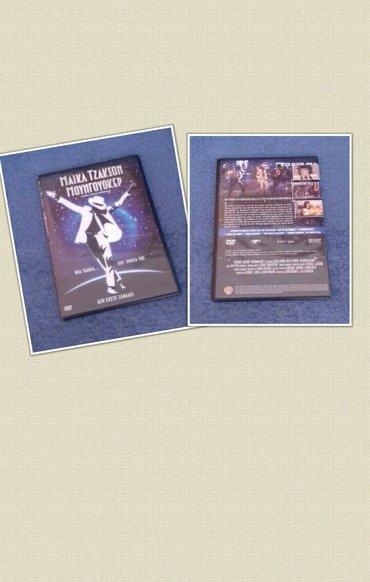 Michael Jackson ○○ Έξοδα αποστολής 2.60€ (με σε Αχαρνές - εικόνες 2