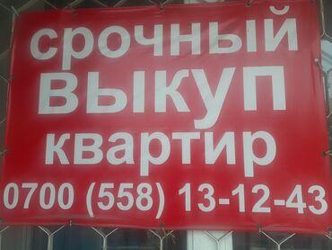 квартиры с последующим выкупом in Кыргызстан | КУПЛЮ КВАРТИРУ: 1 комната, 32 кв. м, С мебелью, Без мебели