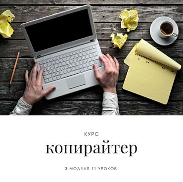 Хотите научиться писать на профессиональном уровне? Хотите начать