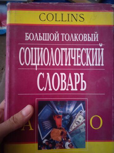 Большой социологический словарь  Город Джалал-абад