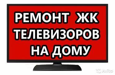 дом с бассейном посуточно бишкек в Кыргызстан: Ремонт | Телевизоры | С гарантией, С выездом на дом